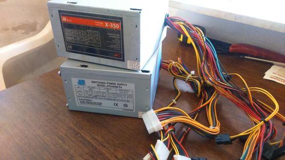 Захранване за компютър 2 бр
