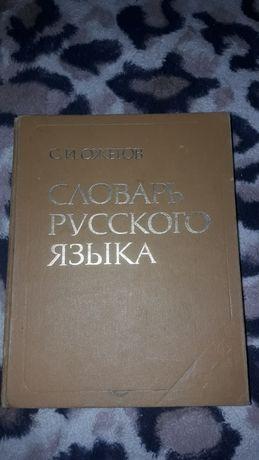 словарь обмен на ваши предложения