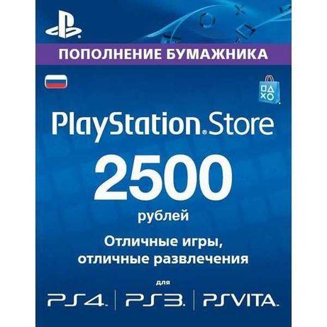 Карты пополнения Playstation Store 2500 рублей