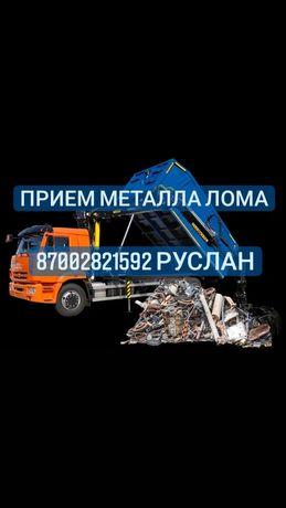 Прием металла лома Алмата область