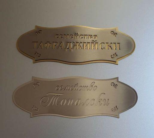 Различни метални табелки от неръждаема стомана.