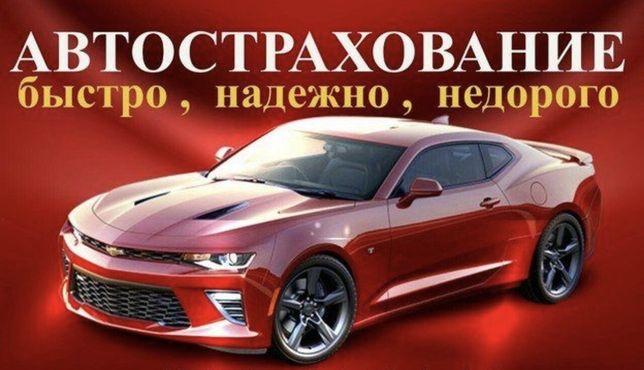 Страхование авто РФ АРМ от 21.000