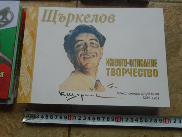 Щъркелов - албум