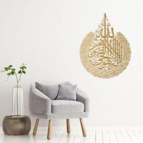 Аят әл-Курси ағаш/темір (панно сура) картинасы