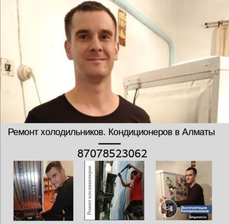Ремонт кондиционеров в Алматы.фреон. Чистка. Заправка холодильников