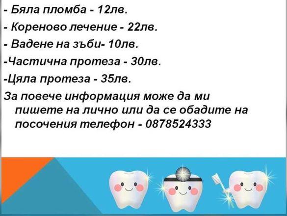 Стоматологични услуги - гр.Варна