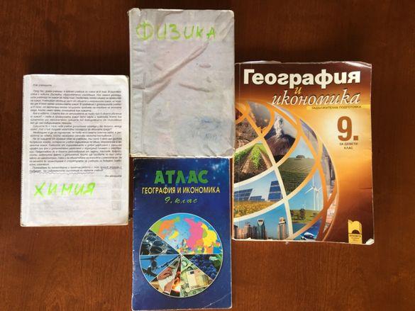 Учебници география, химия, физика, атлас 9 клас