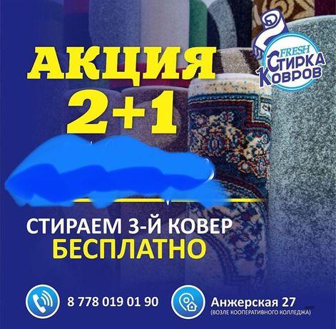 Стирка/химчистка/ чистка ковров АКЦИЯ 2+1 КІЛЕМ ЖУУ