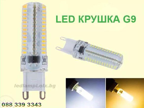 ЛЕД крушки G9 , 9W бяла и жълта , LED крушка лампа Г9 светодиодна