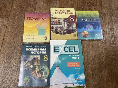 Учебники за 8 класс русская школа