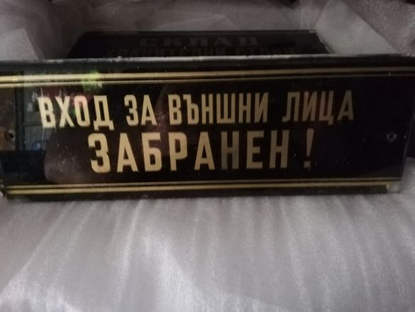 Стара стъклена табела