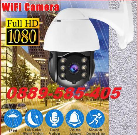 ЛУКС RoboCam 360 ! Камера въртяща за външен монтаж FULLHD WiFi IP