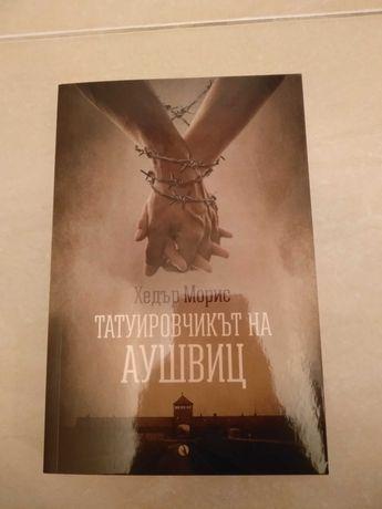 """Книга """"Татуировчикът на Аушвиц"""" от Хедър Морис"""