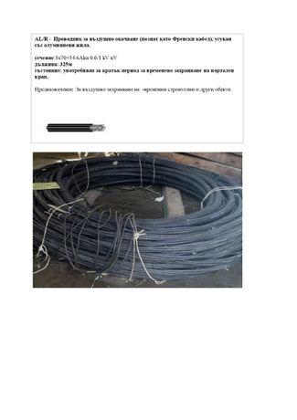 AL/R - Проводник за въздушно окачване