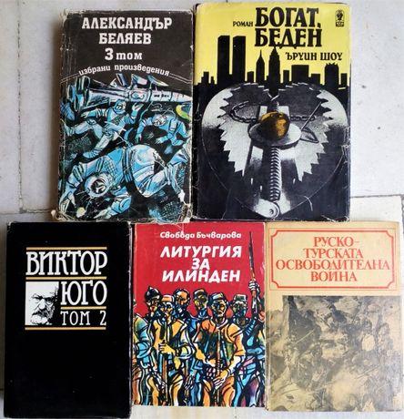 Книги по 10 лв. бройката - Разгледайте!