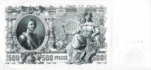 Банкнота Петър Първи 1912 г. Русия Перфектна.