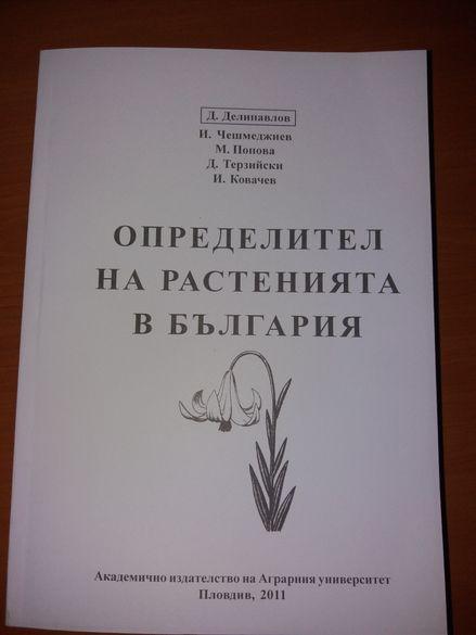 Определител на растенията в България!