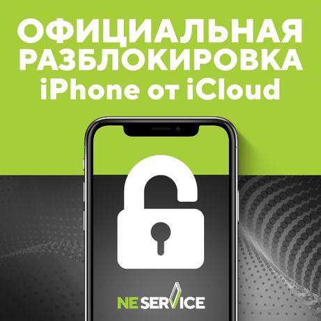 Официальная разблокировка iPhone Айфона от iCloud Apple iD активация