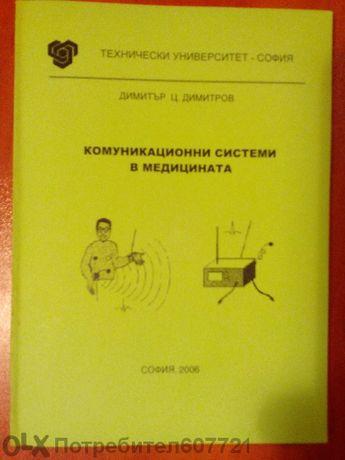 Комуникационни системи в медицината - Димитров, 2006, зелен