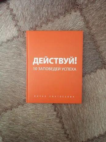 Книга Действуй 10 заповедей успеха