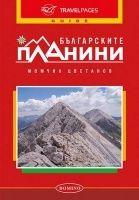 Всички Български планини.Пътеводители.