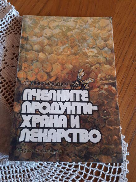 Уникална книга за пчелните продукти и лечение