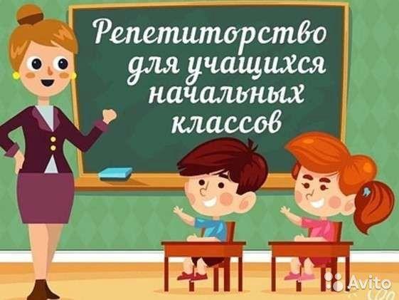 Репетитор начальных классов с казахским языком обучения