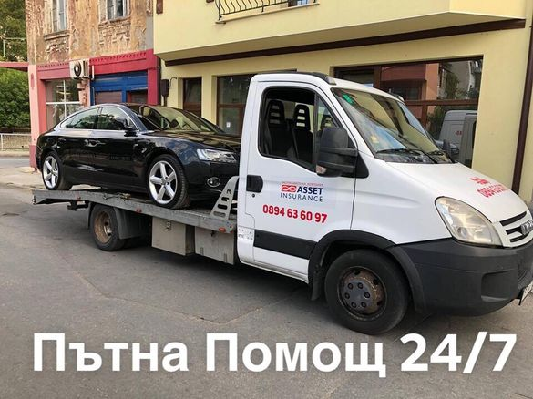 Пътна помощ 24/7 Град Асеновград