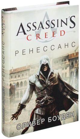 Боуден О.: Assassin's Creed. Ренессанс