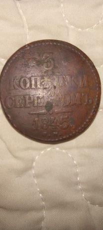Копейка 1845 года