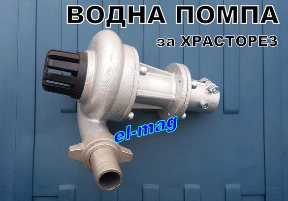 ВОДНА ПОМПА към моторен ТРИМЕР (храсторез)