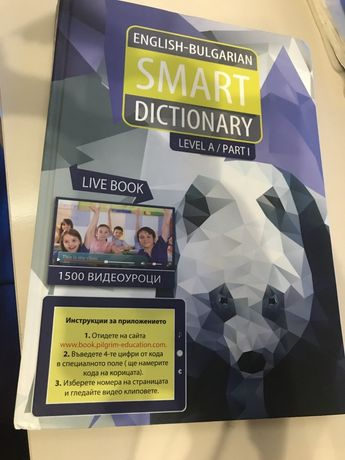 English-Bulgarian smart dictionary level a part 1