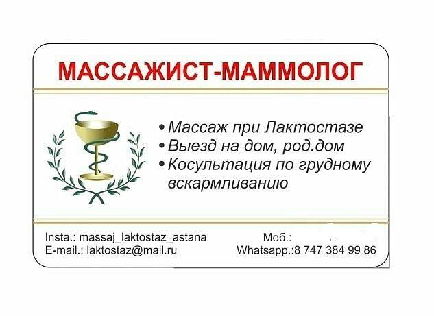 Массажист-Маммолог; Консультант по ГВ.