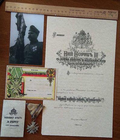 Оригинален !! ОРДЕН ЗА ХРАБРОСТ+ Диплома+опаковка+Картичка 1915