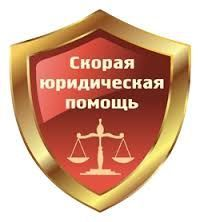 Адвокат с большим опытом: успешная практика, решение Ваших проблем