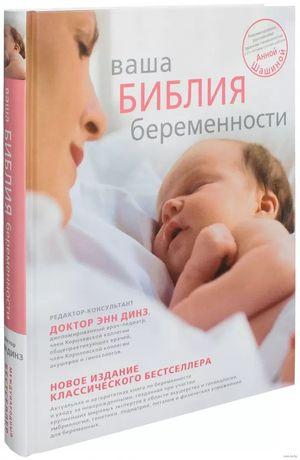 """Продам книгу """"ваша библия беременности """""""