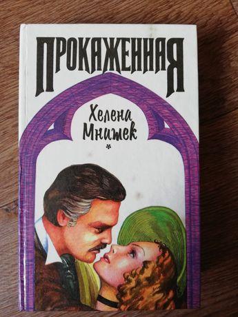 Книга Прокажённая