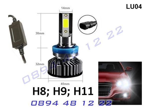 Умалени LED диодни крушки фарове CANBUS H8 H9 H11 ЛЕД Бяла Светлина