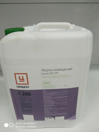 Моющее средство для удаления жировых загрязнений, ЭК 02, 5л.