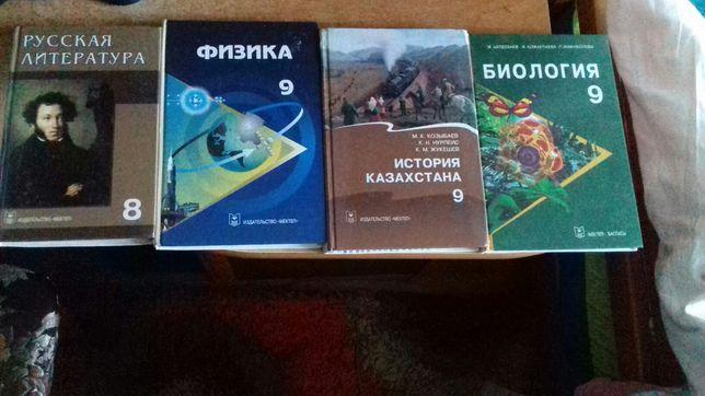 Школьные учебники. (Пишите в Wats app)