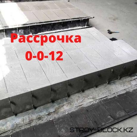 Пеноблок от 700 тг Алматы !!! Успейте купить по россрочке