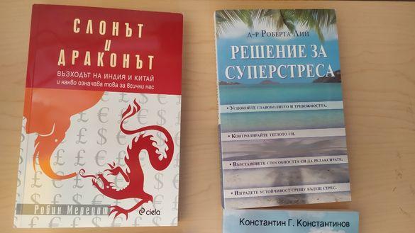 Колекция книги: Духовно извисяване, езотерика, личностно развитие, себ