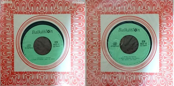 Грамофонни плочи (Балкантон), 45 оборота, 33 оборота