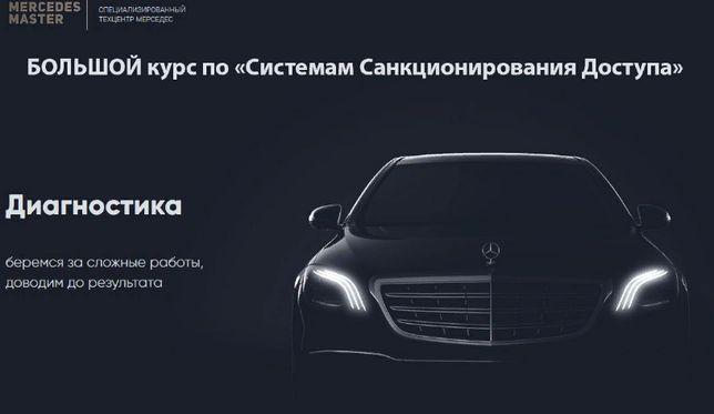 Видеокурс автоэлектрика Mercedes 2019 Mers-academy
