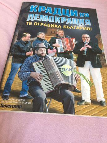 книга крадци на демокрация