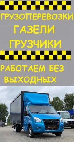 Доставка, грузовое такси, газель, грузоперевозки