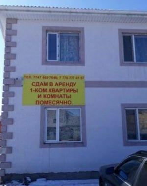 Продам дом под общежитие с обменом на квартиру