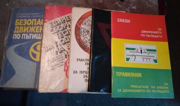Учебници за правоспособност за МПС.