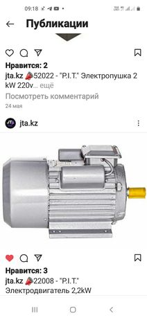 Электродвигатель 2,2 kw.Число оборотов на холостом ходу - 2950об/ мин.