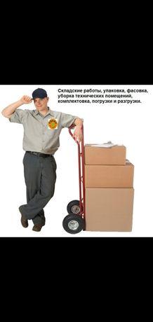 Услуги разнарабочих грузчиков